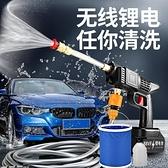 洗車水槍 無線洗車機神器高壓水槍家用便攜充電式帶鋰電池48v24v清洗機工具【快速出貨】