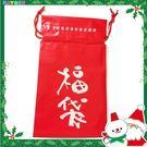 喜氣 驚喜包 福袋 禮品包裝 拉繩包裝袋 單售