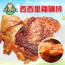 西西里雞腿排-辣 (12片裝)