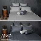 《50支紗》雙人特大床包枕套三件式【共2色】植棉-淺灰、深灰100%精梳棉-麗塔寢飾-