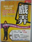 【書寶二手書T2/行銷_JRN】戲弄-全球暢銷品牌顛覆行銷的神奇魔法_史蒂芬.布朗