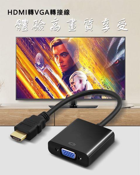 HDMI to VGA轉接線-音源版
