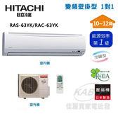 【佳麗寶】-留言享加碼折扣(含標準安裝)日立精品冷暖型 一對一分離式冷氣RAS-63YK1/RAC-63YK1