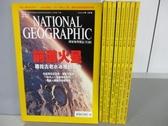 【書寶二手書T4/雜誌期刊_REO】國家地理雜誌_2004/1~9月合售_前進火星等