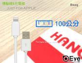 【一米 HANG】白色100公分 for 蘋果 APPLE iPhone / 平板 快速充電線旅充線傳輸線快充線