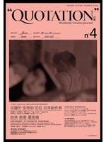 二手書《Quotation.引號:柏林創意最前線.日本海外創作者Quotation》 R2Y ISBN:986859796X