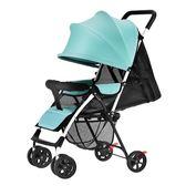 手推車 嬰兒推車超輕便攜式可坐可躺簡易折疊新生嬰兒童車寶寶手推車傘車 LP