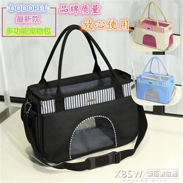 寵物包狗包貓包外出外帶出行包便攜包透氣網格不變形泰迪狗包用品『新佰數位屋』