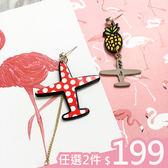 現貨-2件199元-耳環-可愛飛機菠蘿不對稱長款耳釘耳環Kiwi Shop奇異果1205【SBA3201】