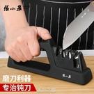 張小泉多功能廚房磨刀器磨刀棍快速磨菜刀家用剪刀磨刀石磨刀神器 現貨快出