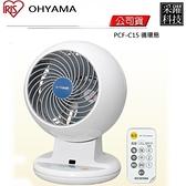 IRIS OHYAMA 空氣對流循環扇 PCF-C15C C15 4坪用 散熱 強力換氣 省電 群光公司貨