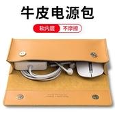 數據線收納包蘋果筆記本電源包MacBook數據線移動充電器電源袋華為聯想真皮收納包 玩趣3C