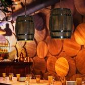 吊燈 美式復古工業風餐廳酒莊創意裝飾酒桶火鍋店餐吧木桶 現貨快出YJT