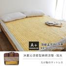 莫菲思 沁涼密型麻將加大涼墊  (雙人加大-6X6尺)