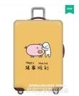 行李箱套彈力行李箱保護套拉桿旅行箱套防塵罩袋20/24/28寸/30寸加厚耐磨 萊俐亞