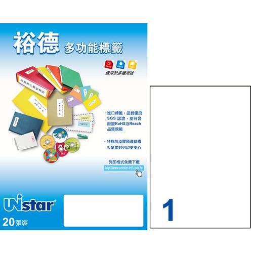 【裕德Unistar】US4428 210×297mm 全張 A4 三合一 電腦標籤(1包20張)