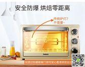 烤箱 烤箱家用烘焙多功能全自動電烤箱30升大容量正品 igo阿薩布魯