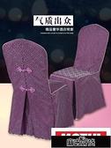 定做2粒扣酒店椅套餐廳宴會椅子套飯店餐椅套凳子套罩座椅套KLBH48411【全館免運】