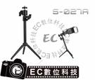 【EC數位】 S-072A 快速燈架 三腳架 球型雲台 鋁合金 微單眼 相機 閃光燈 桌上型燈架 S072A &