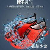漂流游泳速乾溯溪鞋情侶潛水鞋沙灘襪成人涉水防滑浮潛鞋 CJ3849『毛菇小象』