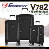 專區限時55折《熊熊先生》萬國通路Eminent 行李箱28吋布箱 防潑水旅行箱可加大雙排靜音輪 V782