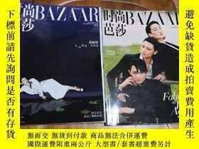 二手書博民逛書店雜誌:時尚芭莎Bazaar罕見2020年8月刊 兩本合售Y21570 出版2020