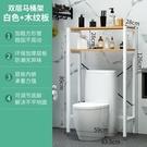 衛生間馬桶置物架廁所浴室落地臉盆架陽台洗衣機上方架子收納神器【全館免運八折】