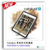 Catalyst iPad 9.7 2017 2018 軍規防水保護殼 防摔殼 平板保護殼 平板防摔保護殼 平板殼