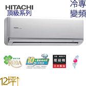 HITACHI 日立變頻頂級系列 冷專型 RAS-125JX1/RAC-125JX1(含標準安裝與舊機拆運)