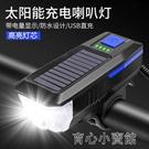 自行車燈車前燈太陽能充電喇叭夜騎強光手電筒防雨山地車騎行裝備
