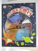 【書寶二手書T4/科學_D3N】國家地理驚奇透視書:到太陽系去旅行_黃正旻