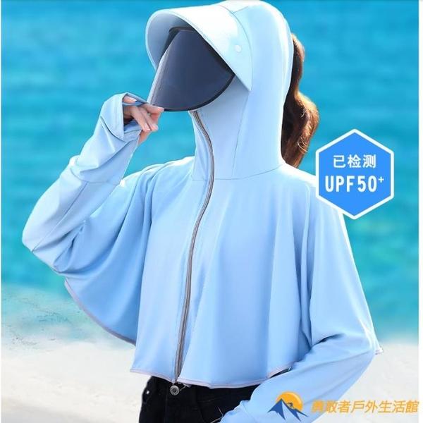 防曬衣女夏季薄防曬服長袖騎車防紫外線透氣防曬罩衫大碼【勇敢者】