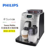【送黑晶爐 HD4989】PHILIPS HD8753 飛利浦 Saeco Moltio 全自動義式咖啡機