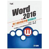 Word 2016實力養成暨評量解題秘笈