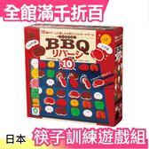 【小福部屋】【BBQ】日本 豆豆夾夾樂 筷子訓練遊戲組 生日party交換禮物桌遊【新品上架】