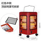 五面取暖器家用節能四面烤火爐小太陽電暖氣電熱扇電烤爐烤火器『小淇嚴選』