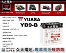 ✚久大電池❚YUASA 湯淺機車電瓶 加水式 12V9A YB9-B 12N9-4B-1 Honda Kawasaki