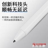 apple pencil電容筆細頭手寫二代觸控ipad蘋果一代2018新款pro 雙十二全館免運