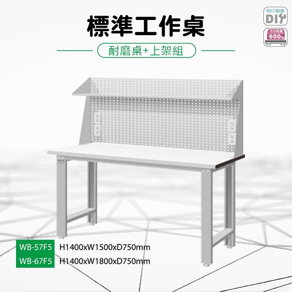 天鋼WB-67F5《標準型工作桌》上架組(一般型) 耐磨桌板 W1800 修理廠 工作室 工具桌