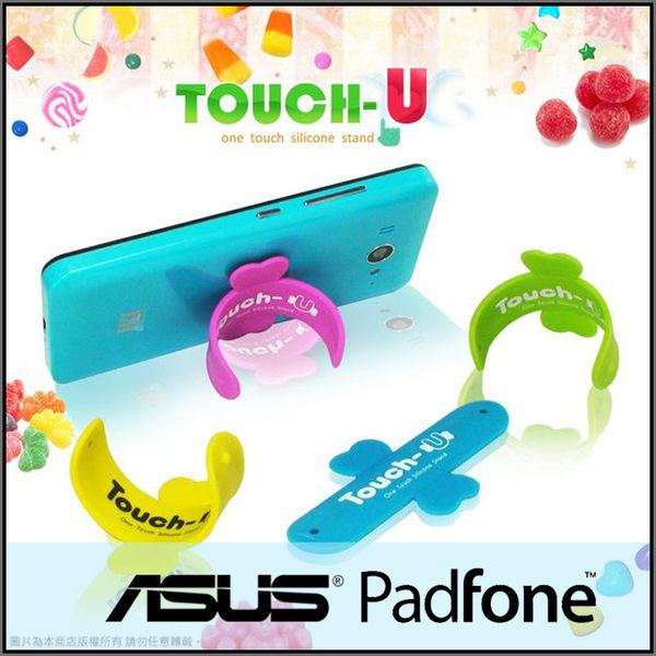 ◆TC-01 TOUCH-U 矽膠手機支架/固定架/懶人支架/ASUS PadFone mini A11 4.3吋/A12 4吋/PadFone S PF500KL