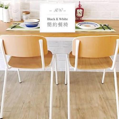【BNS家居生活館】Black & White 簡約時尚餐椅1入【 黑 & 白 】