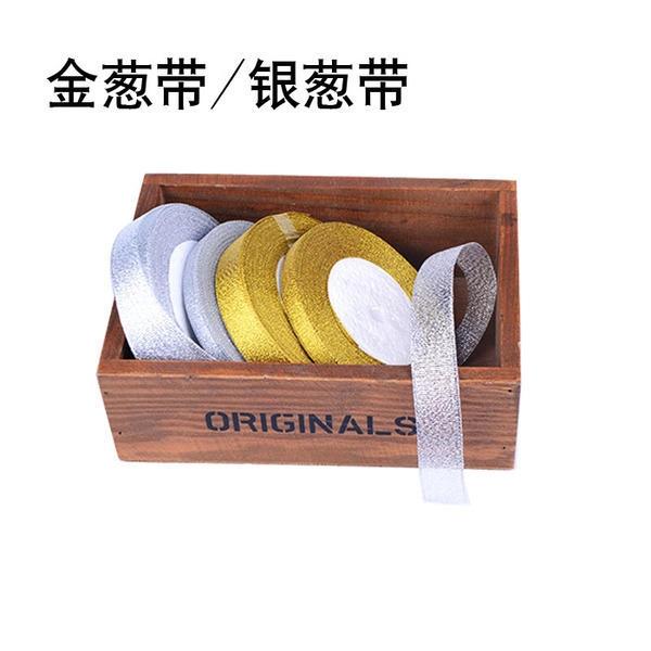 【金蔥帶銀蔥帶MA015】NO135烘焙模具烘焙用品蛋糕百搭禮品盒絲帶包裝彩帶緞帶【八八八】e網購