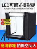 led迷你小型攝影棚拍攝產品道具拍照燈箱補光燈套裝拍攝燈柔光箱簡易便攜拍攝台 NMS台北日光