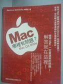 【書寶二手書T2/大學資訊_ZIJ】MAC哪裏有問題?_Stanley林賢益