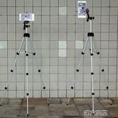 腳架 手機三腳架支架云台單反相機拍照攝影自拍架通用便攜三角架夾 MKS 第六空間