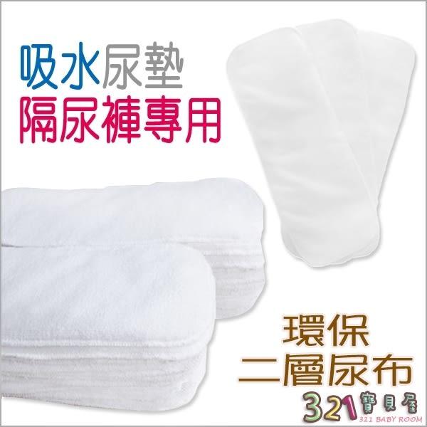 嬰兒寶寶尿布尿片學習褲-吸水可洗純棉尿墊(一件)-321寶貝屋