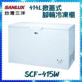 【SANLUX 台灣三洋】414L 掀蓋式腳輪 冷凍櫃 《SCF-415W》全新原廠保固
