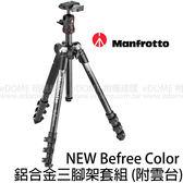 MANFROTTO 曼富圖 New Befree Color 灰色 附雲台+腳架套 (24期0利率 免運 公司貨) 可反折 MKBFRA4GY-BH