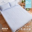 《DUYAN 竹漾》Cool-Fi可水洗乳膠涼墊-雙人三件組-多款任選低調灰