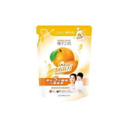 橘子工坊 天然濃縮洗衣精-制菌 補充包1500ml[衛立兒生活館]